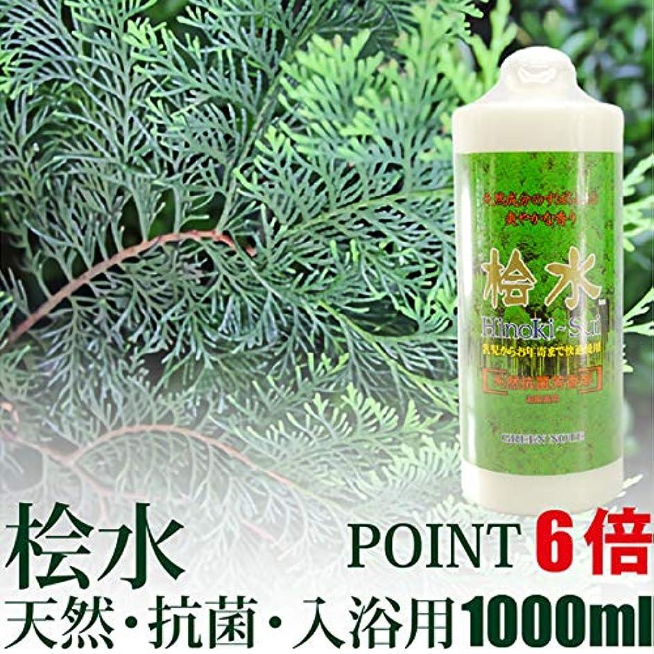 鳴り響くファーザーファージュ名前で桧水 1000ml グリーンノート 天然・抗菌・入浴用 ポイント6倍!