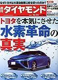 週刊ダイヤモンド 2014年 10/25 [雑誌]