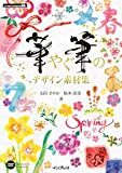 華やぐ筆のデザイン素材集 (デジタル素材BOOK)
