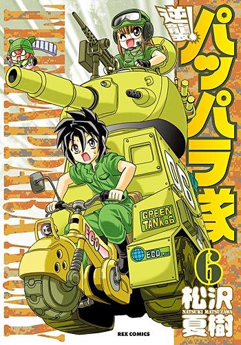 逆襲!パッパラ隊 6 (IDコミックス REXコミックス)の詳細を見る