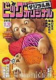 ビッグコミックオリジナル 2016年22号(2016年11月5日発売) [雑誌]