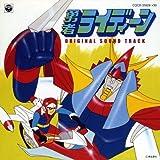 勇者ライディーン ― オリジナル・サウンドトラック