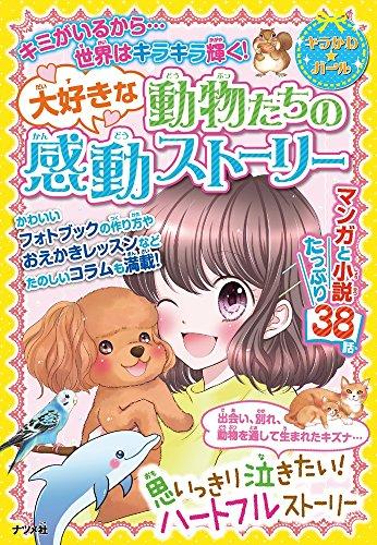 大好きな動物たちの感動ストーリー (キラかわ★ガール)