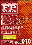 ファイナンシャル・プランナー・マガジン Vol.010(2015年夏号) FPMAG
