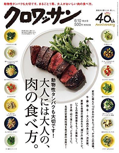 クロワッサン 2017年06月10日号 No.950 動物性タンパクも大切です!大人には大人の、肉の食べ方。 [雑誌]