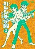 50周年記念愛蔵版 ハレンチ学園 (3) (ビッグコミックススペシャル)