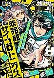 Comic ZERO-SUM (コミック ゼロサム) 2017年11月号[雑誌]