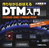 作りながらおぼえるDTM入門StudioOne3Prime対応版