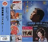 昭和歌謡 ベスト30(2)