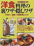 洋食料理の裏ワザ・隠しワザ―ビジュアル版 (KAWADE夢ムック―うまい!簡単!の超実用ムック)