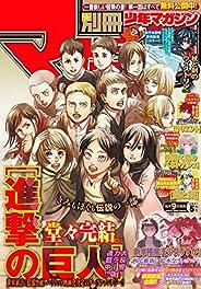 別冊少年マガジン 2021年5月號 [2021年4月9日発売] [雑誌]
