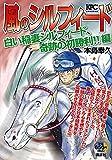 風のシルフィード 白い稲妻シルフィード、奇跡の初勝利!!編 (講談社プラチナコミックス)