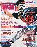 Warp Magazine Japan (ワープマガジンジャパン) 2009年 08月号 [雑誌]