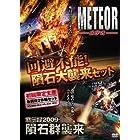 回避不能!隕石大襲来セット 「メテオ<完全版>」+「黙示録2009隕石群襲来」 (初回限定生産) [DVD]