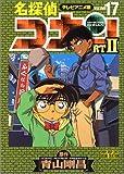 名探偵コナン―テレビアニメ版 (Part2-17) (少年サンデーコミックス―ビジュアルセレクション)