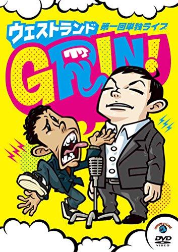 ウエストランド第一回単独ライブ「GRIN!」 [DVD] -
