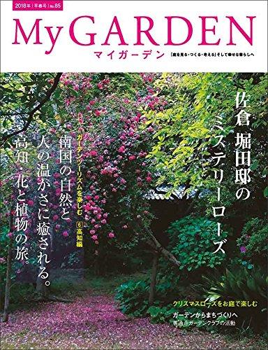 My GARDEN No.85「佐倉草ぶえの丘バラ園」の魅力を探るー3(マイガーデン) 2018年 02月号 [雑誌] (MyGarden マイガーデン)
