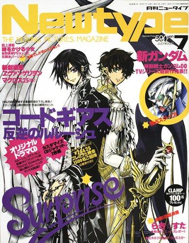 Newtype (ニュータイプ) 2007年 07月号 [雑誌]の詳細を見る