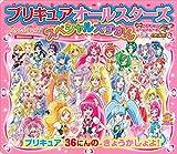 プリキュアオールスターズ スペシャル大ずかん プリキュア36人の きょうかしょよ! (講談社 Mook(おともだちMOOK))