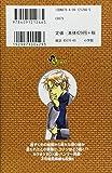名探偵コナン (60) (少年サンデーコミックス) 画像