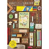 古き良きアンティーク文房具の世界: 明治・大正・昭和の文具デザインとその魅力