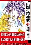 暗闇の鎮魂歌(レクイエム) (下) (祥伝社コミック文庫 (さ-2-2))