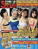 アサ芸シークレット(41) 2016年 9/7 号 [雑誌]: 週間アサヒ芸能 増刊
