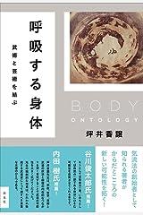 呼吸する身体―武術と芸術を結ぶ 単行本(ソフトカバー)