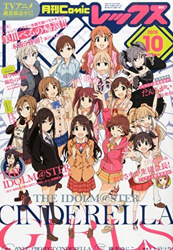 月刊ComicREX 2015年 10 月号 [雑誌]