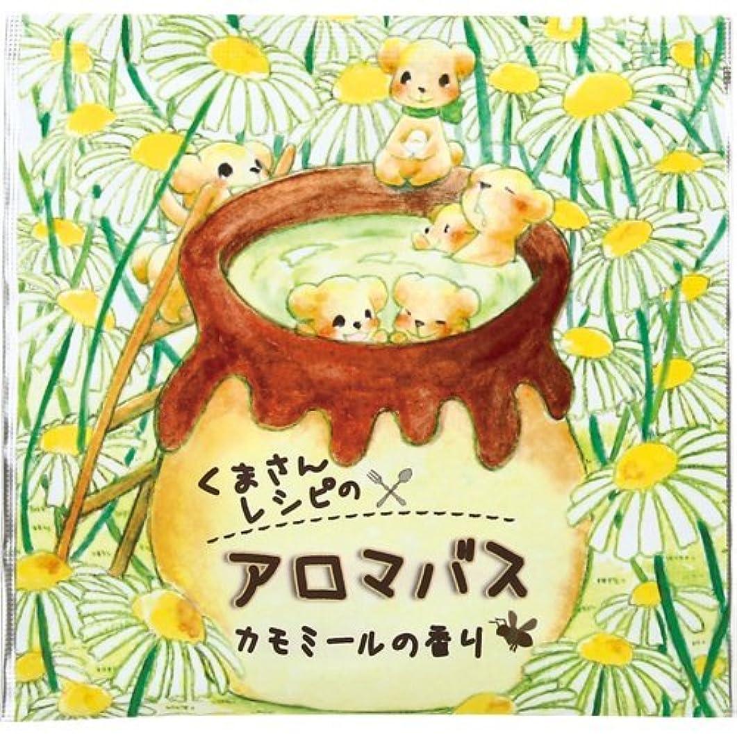 集団的音声稚魚ビケン くまさんレシピのアロマバス カモミール