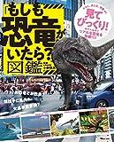 「もしも恐竜がいたら?」図鑑 (TJMOOK)