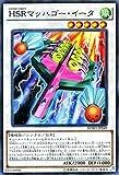 遊戯王 HSRマッハゴー・イータ(スーパーレア) ブレイカーズ・オブ・シャドウ(BOSH) シングルカード BOSH-JP049-SR