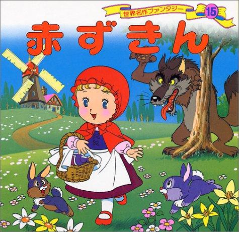 赤ずきん (世界名作ファンタジー15)