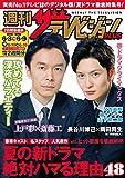 週刊ザテレビジョン PLUS 2017年6月9日号 [雑誌] -