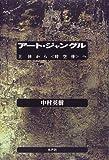 """アート・ジャングル―主体から""""時空体""""へ"""