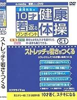 10才若返るワンポイント 健康 体操 ストレッチで若さをつくる 編 e-madia-C-1 [DVD]