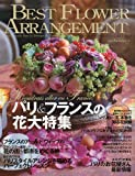 BEST FLOWER ARRANGEMENT (ベストフラワーアレンジメント) 2009年 10月号 [雑誌]