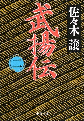 武揚伝〈2〉 (中公文庫)の詳細を見る