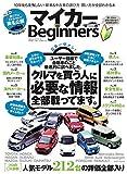 マイカー for Beginners (100%ムックシリーズ)