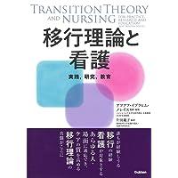 移行理論と看護―実践,研究,教育―