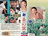 新・桑の葉 [VHS]