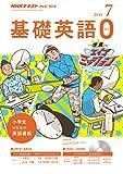 NHKテレビ・ラジオ 基礎英語0 2018年 7月号 [雑誌] (NHKテキスト)