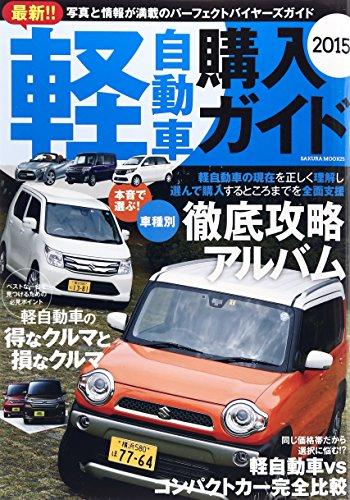 最新!!軽自動車購入ガイド 2015 (SAKURA・MOOK 25)