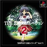 SIMPLE1500シリーズ Vol.71 THE 恋愛シミュレーション2 ~ふれあい~
