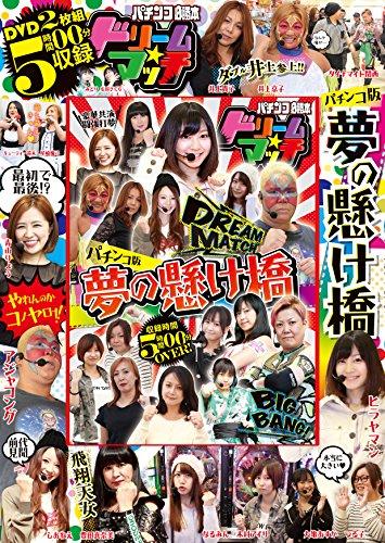 パチンコ必勝本 ドリーム☆マッチ (<DVD>)