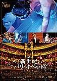 新世紀、パリ・オペラ座[DVD]