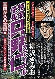 特命係長只野仁ファイナル 天国からの電話編 (ぶんか社コミックス)