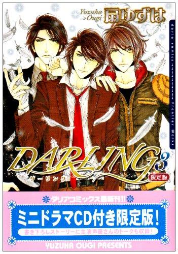 DARLING 3 限定版 ミニドラマCD付 (Dariaコミックス)の詳細を見る