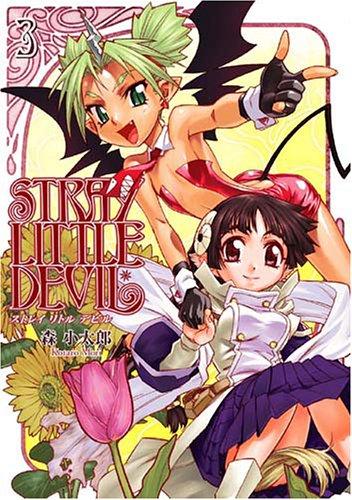 ストレイリトルデビル 3 (電撃コミックス)の詳細を見る
