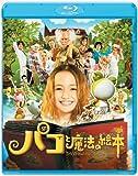 パコと魔法の絵本 [Blu-ray]